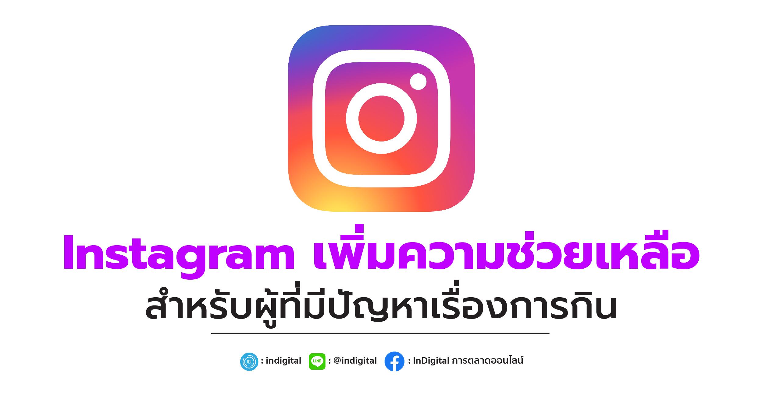 Instagram เพิ่มความช่วยเหลือสำหรับผู้ที่มีปัญหาเรื่องการกิน