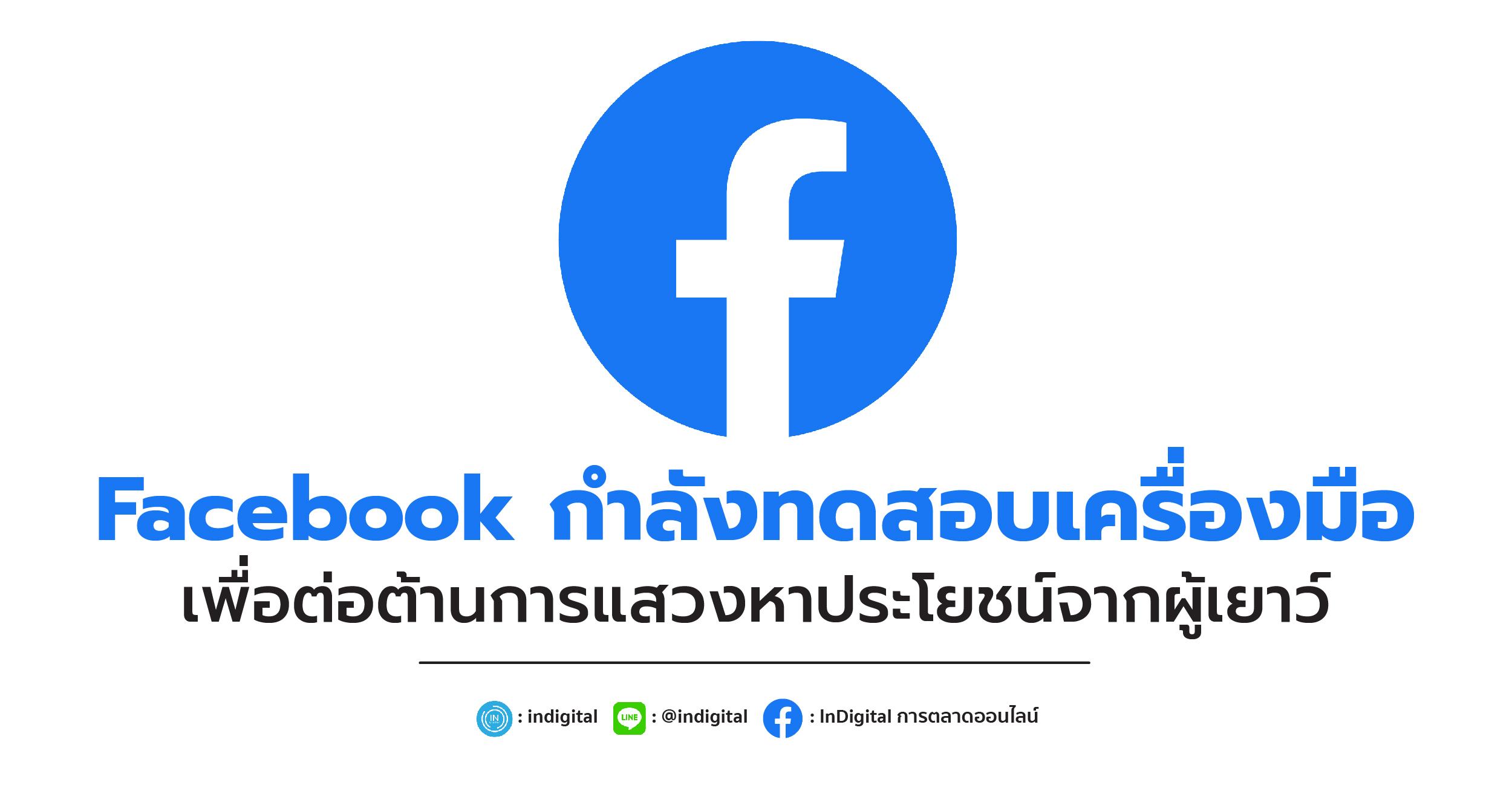 Facebook กำลังทดสอบเครื่องมือเพื่อต่อต้านการแสวงหาประโยชน์จากผู้เยาว์
