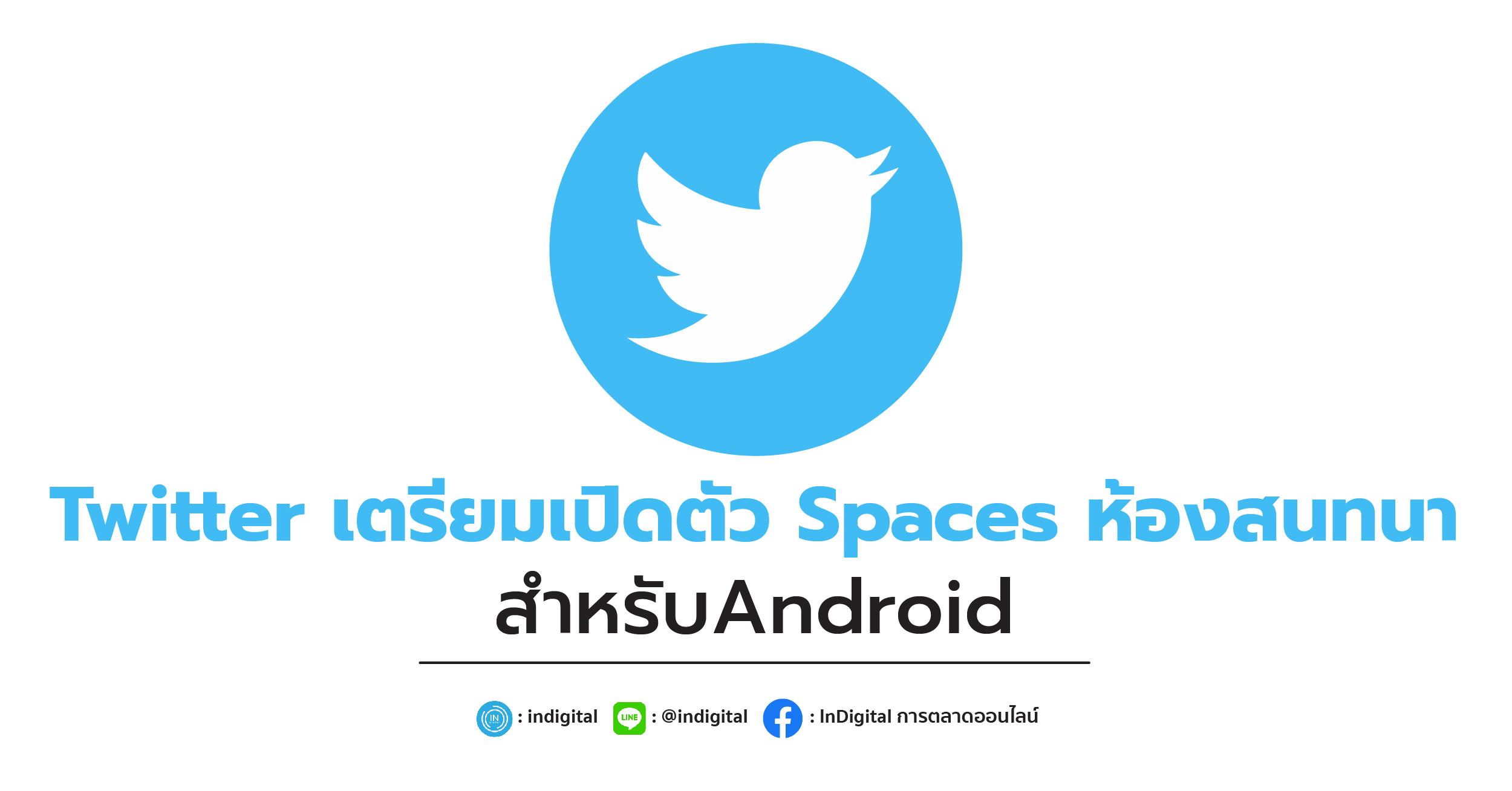 Twitter เตรียมเปิดตัว Spaces ห้องสนทนาสำหรับAndroid