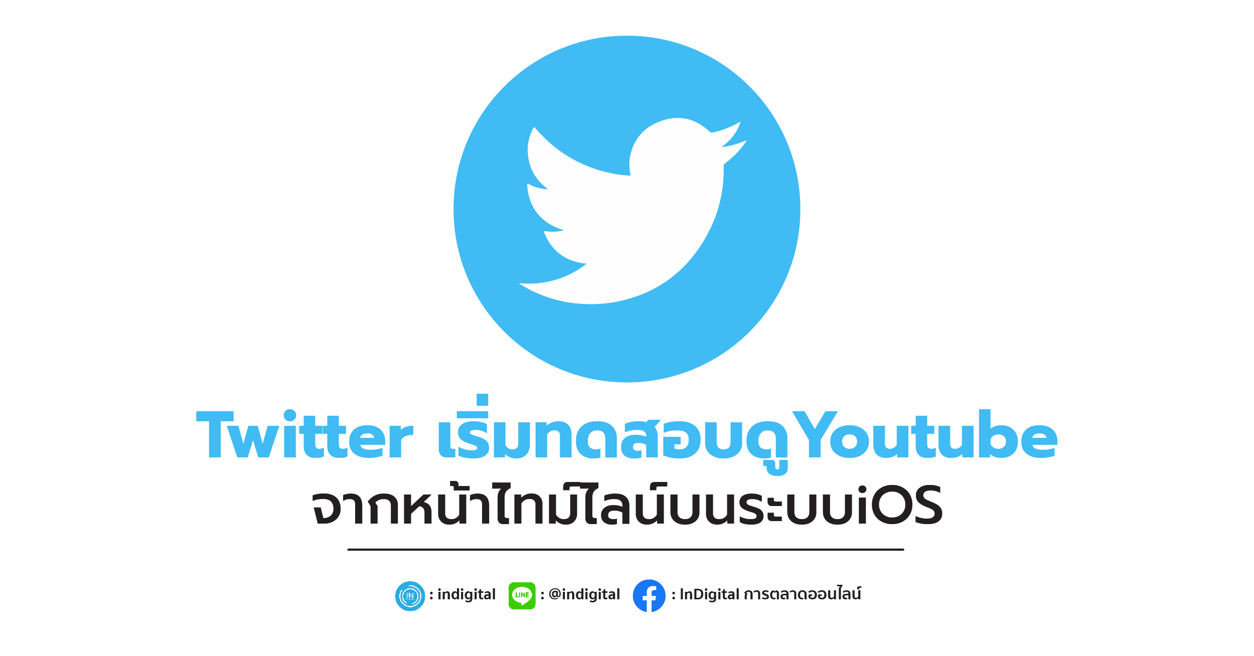 Twitter เริ่มทดสอบดูYoutubeจากหน้าไทม์ไลน์บนระบบiOS