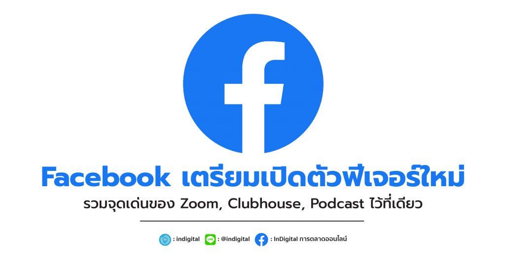 Facebook เตรียมเปิดตัวฟีเจอร์ใหม่ รวมจุดเด่นของ Zoom, Clubhouse, Podcast ไว้ที่เดียว