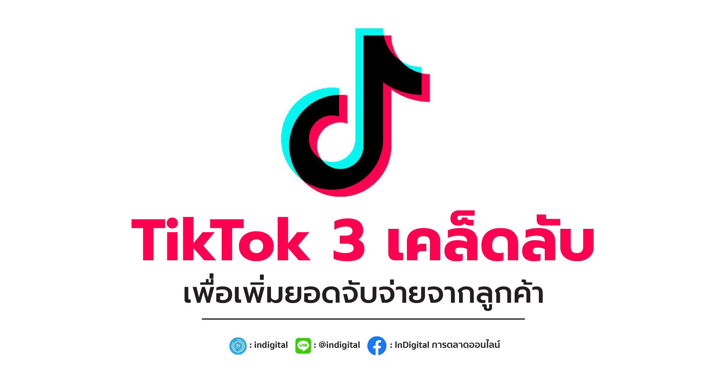 TikTok 3 เคล็ดลับเพื่อเพิ่มยอดจับจ่ายจากลูกค้า