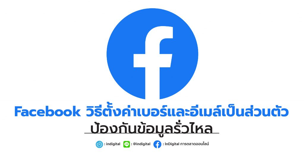 Facebook วิธีตั้งค่าเบอร์และอีเมล์เป็นส่วนตัว ป้องกันข้อมูลรั่วไหล