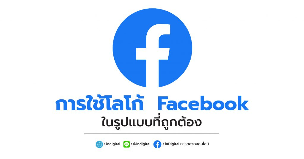 การใช้โลโก้ Facebook ในรูปแบบที่ถูกต้อง