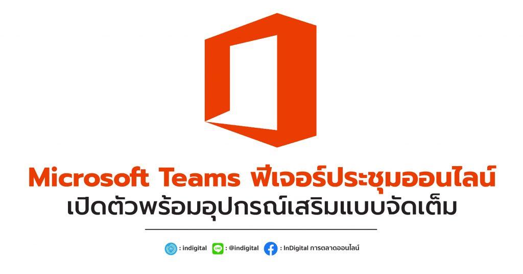 Microsoft Teams ฟีเจอร์ประชุมออนไลน์ เปิดตัวพร้อมอุปกรณ์เสริมแบบจัดเต็ม