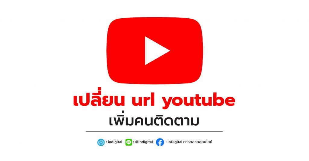 เปลี่ยน url youtube เพิ่มคนติดตาม