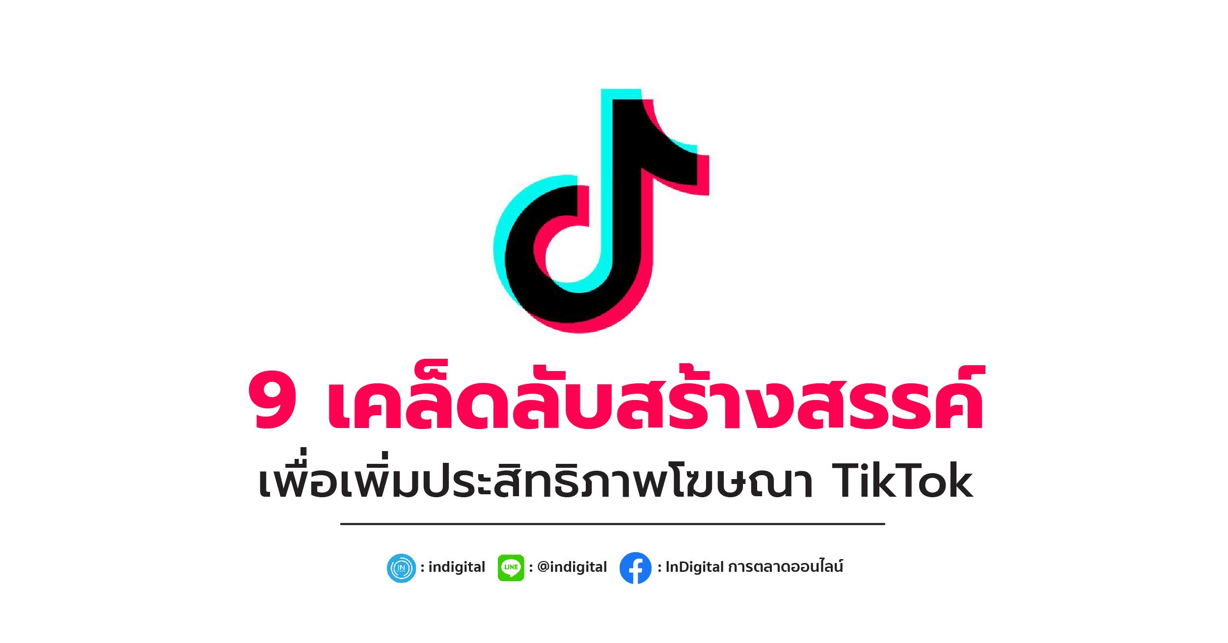 9 เคล็ดลับสร้างสรรค์ เพื่อเพิ่มประสิทธิภาพโฆษณา TikTok