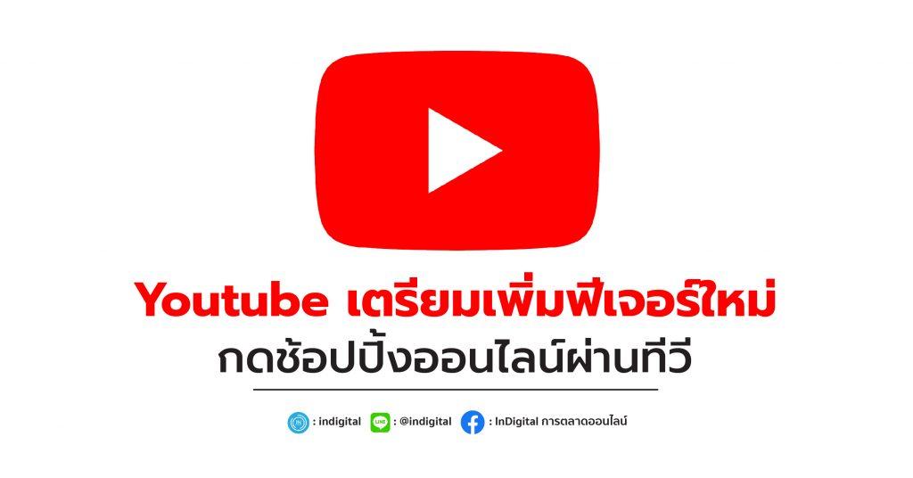 Youtube เตรียมเพิ่มฟีเจอร์ใหม่ กดช้อปปิ้งออนไลน์ผ่านทีวี