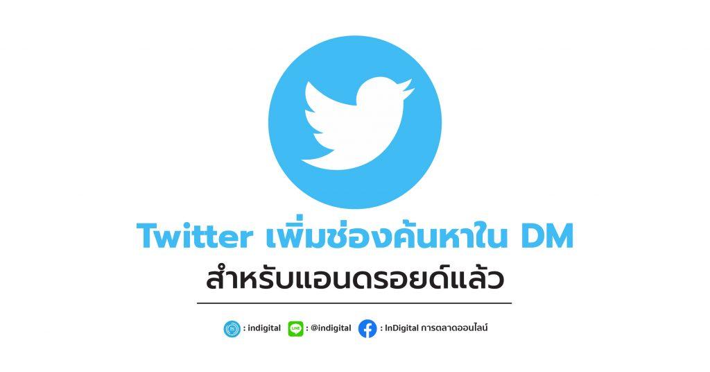 Twitter เพิ่มช่องค้นหาใน DM สำหรับแอนดรอยด์แล้ว