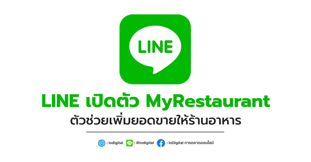 LINE เปิดตัว MyRestaurant ตัวช่วยเพิ่มยอดขายให้ร้านอาหาร