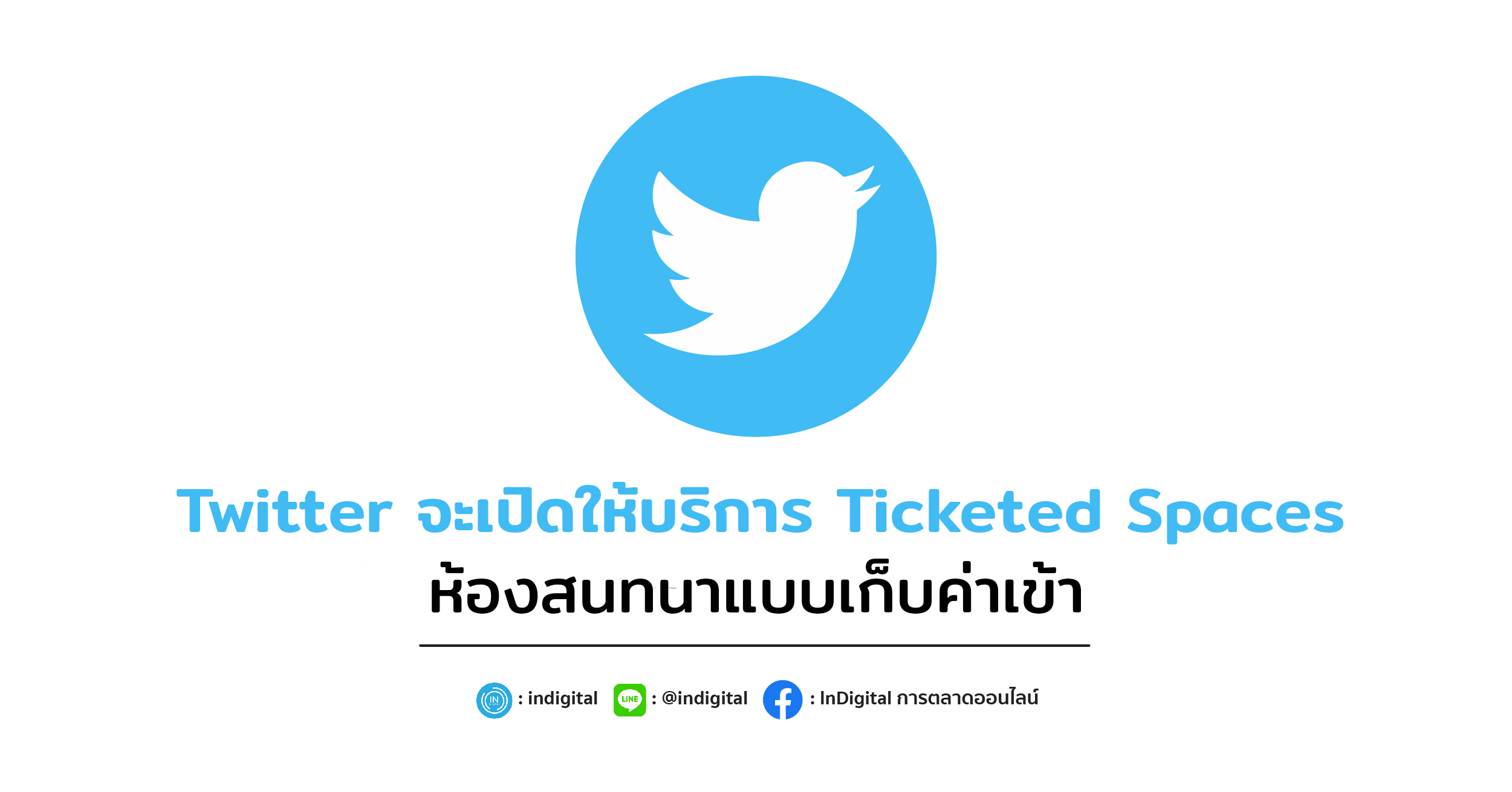 Twitter จะเปิดให้บริการ Ticketed Spaces ห้องสนทนาแบบเก็บค่าเข้า