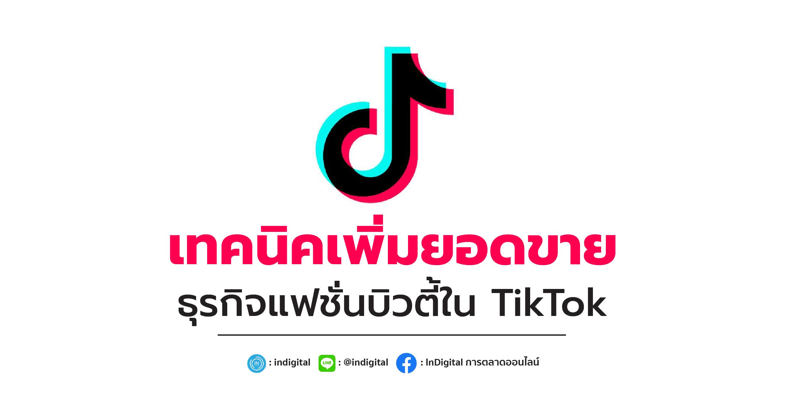 เทคนิคเพิ่มยอดขาย ธุรกิจแฟชั่นบิวตี้ใน TikTok