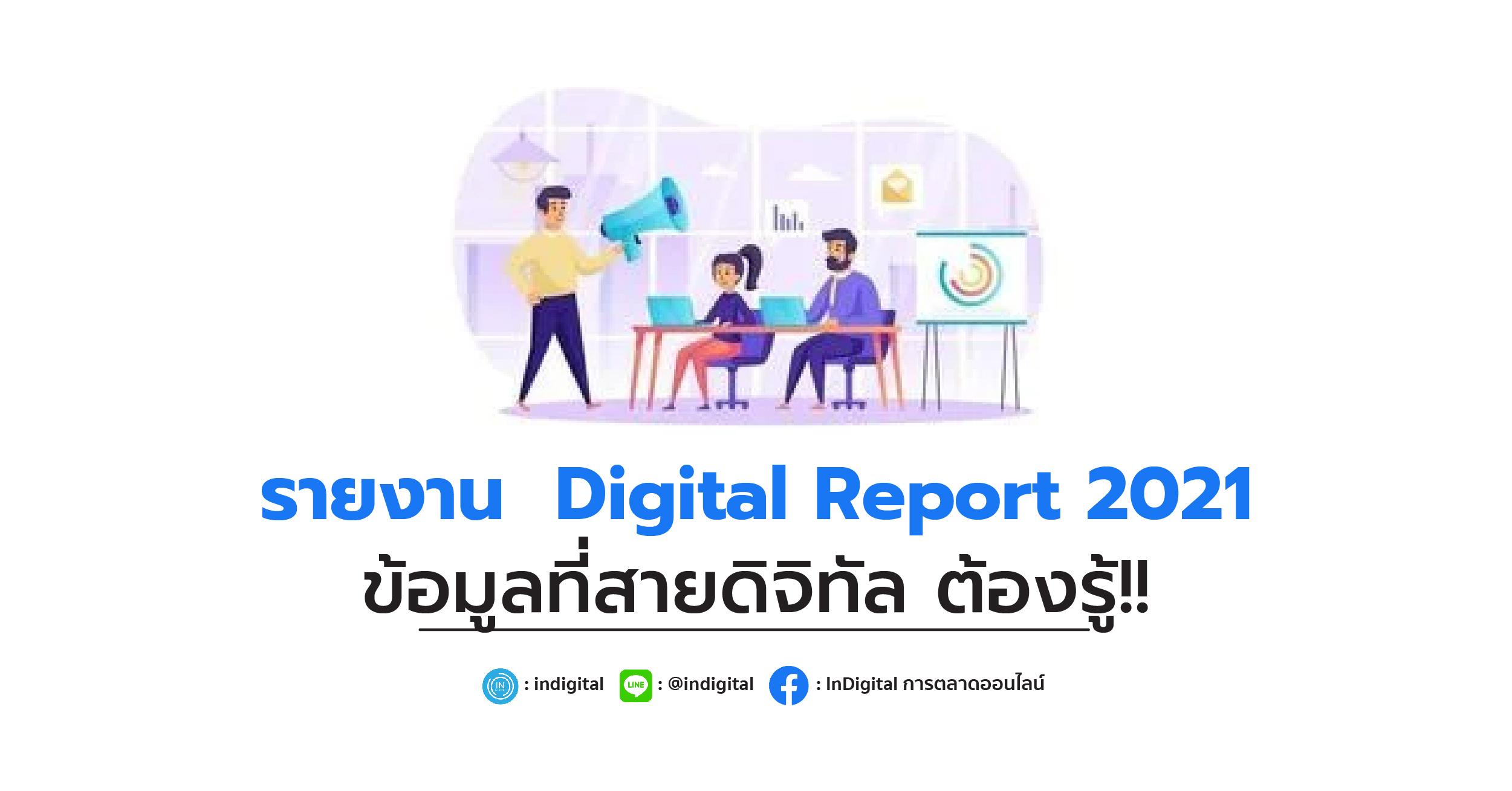 รายงาน Digital Report 2021 ข้อมูลที่สายดิจิทัล ต้องรู้!!