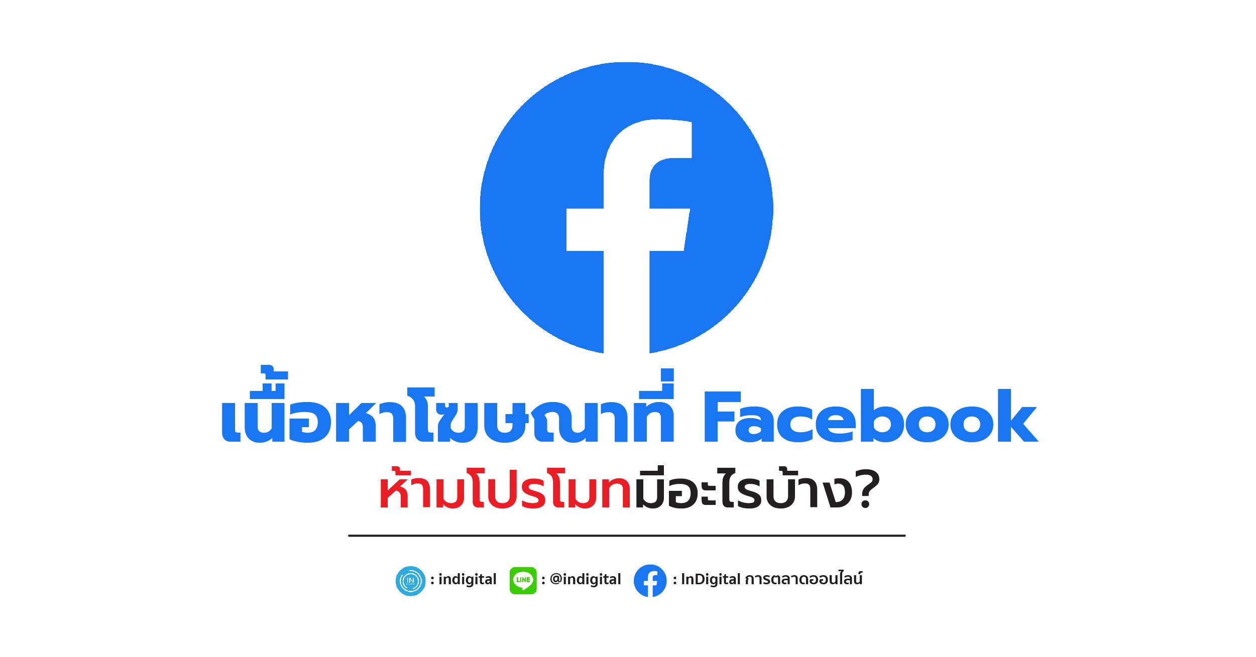 เนื้อหาโฆษณาที่ Facebook ห้ามโปรโมทมีอะไรบ้าง?