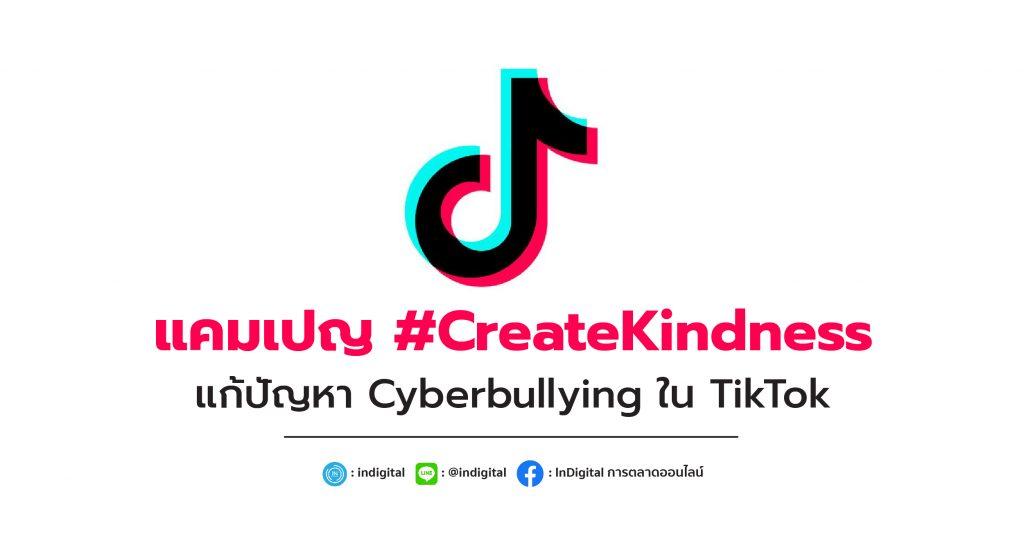 แคมเปญ #CreateKindness แก้ปัญหา Cyberbullying ใน TikTok