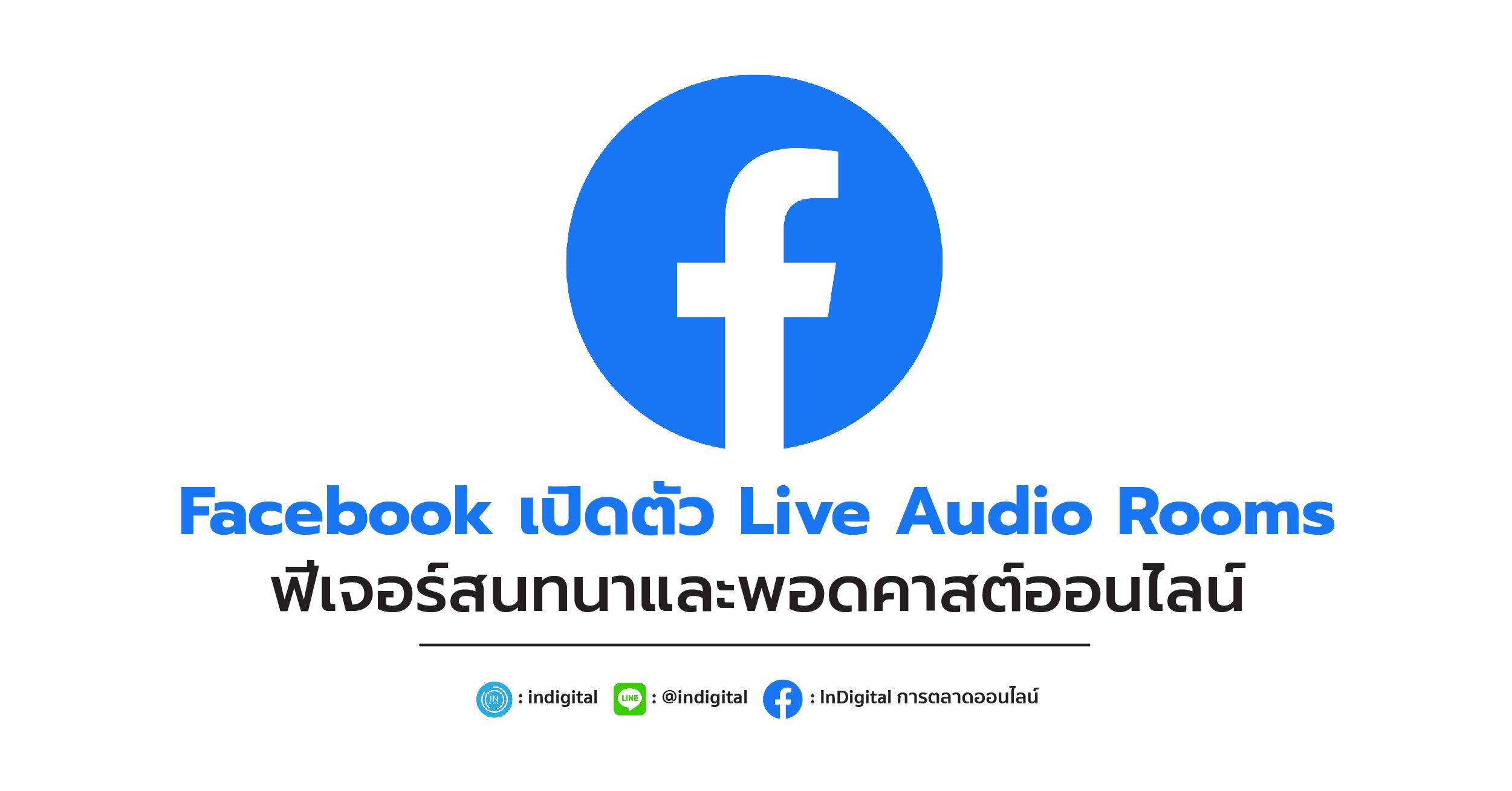 Facebook เปิดตัว Live Audio Rooms ฟีเจอร์สนทนาและพอดคาสต์ออนไลน์
