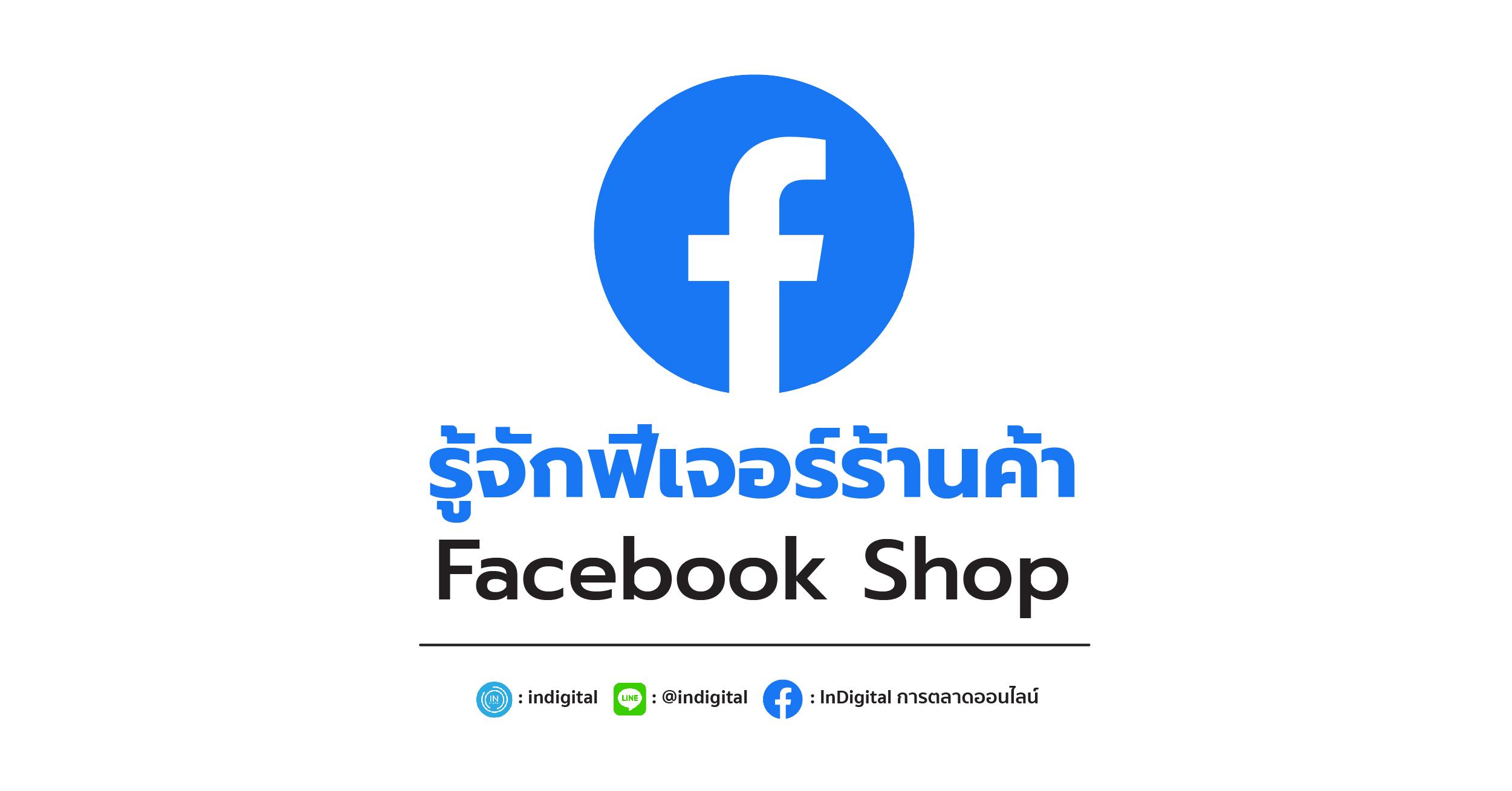 รู้จักฟีเจอร์ร้านค้า Facebook Shop