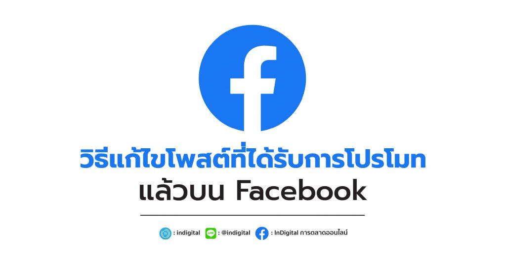วิธีแก้ไขโพสต์ที่ได้รับการโปรโมทแล้วบน Facebook