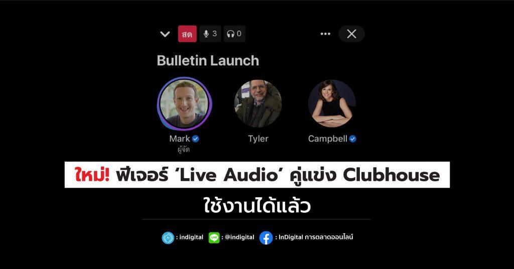 ใหม่! ฟีเจอร์ 'Live Audio' คู่แข่ง Clubhouse ใช้งานได้แล้ว