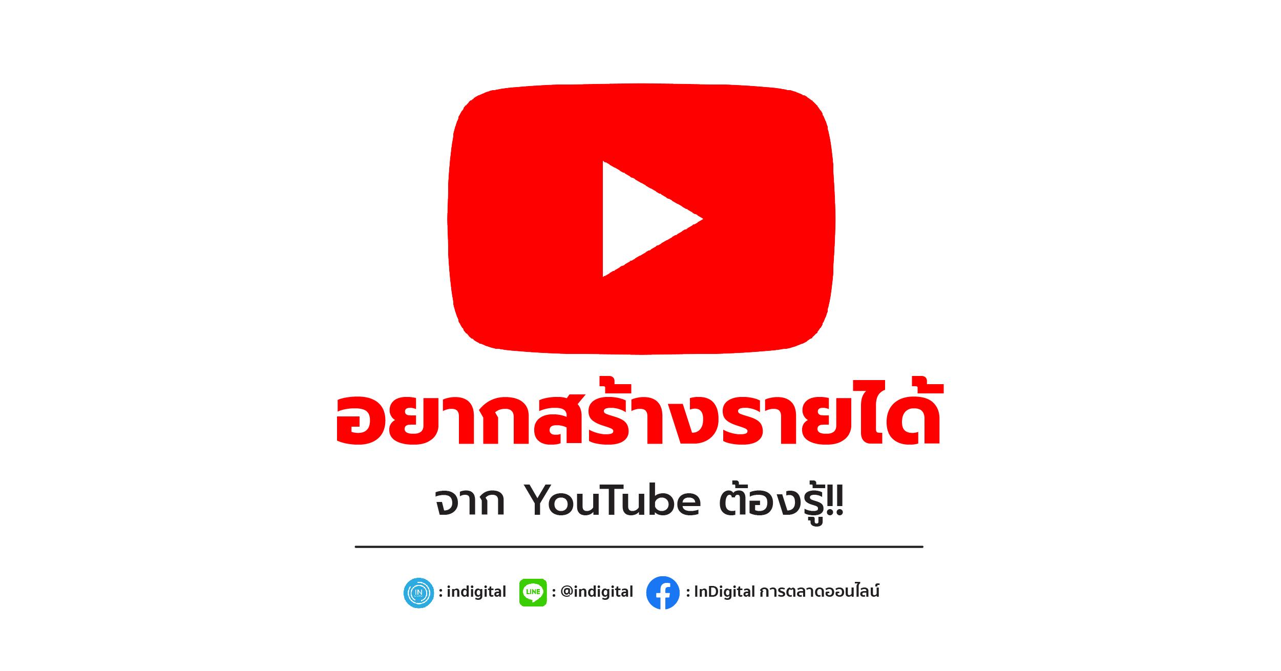 อยากสร้างรายได้จาก YouTube ต้องรู้!!