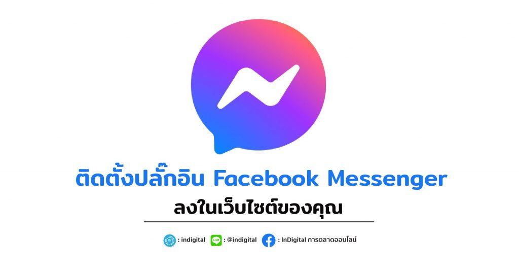 ติดตั้งปลั๊กอิน Facebook Messenger ลงในเว็บไซต์ของคุณ