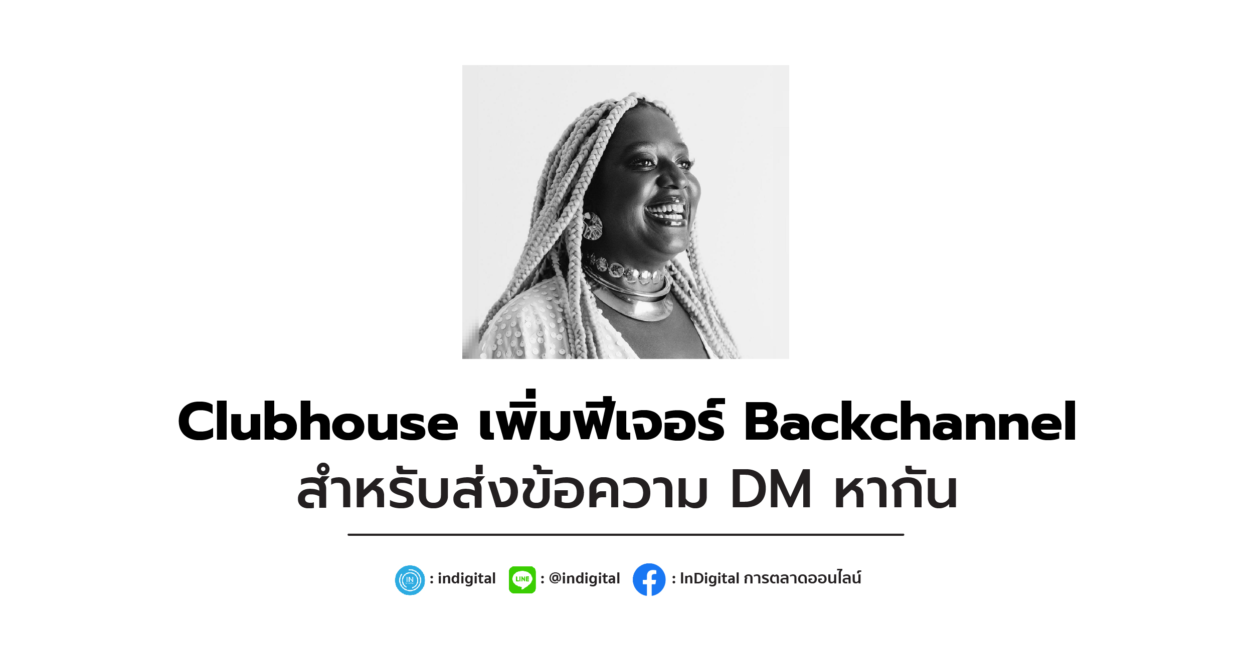 Clubhouse เพิ่มฟีเจอร์ Backchannel สำหรับส่งข้อความ DM หากัน