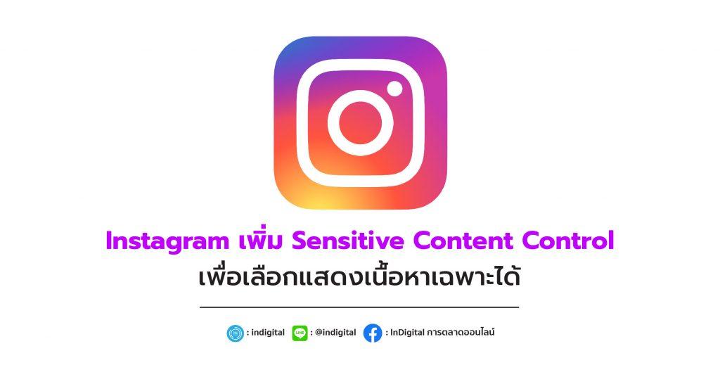 Instagram เพิ่ม Sensitive Content Control เพื่อเลือกแสดงเนื้อหาเฉพาะได้