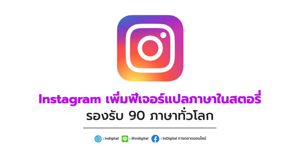 Instagram เพิ่มฟีเจอร์แปลภาษาในสตอรี่ รองรับ 90 ภาษาทั่วโลก