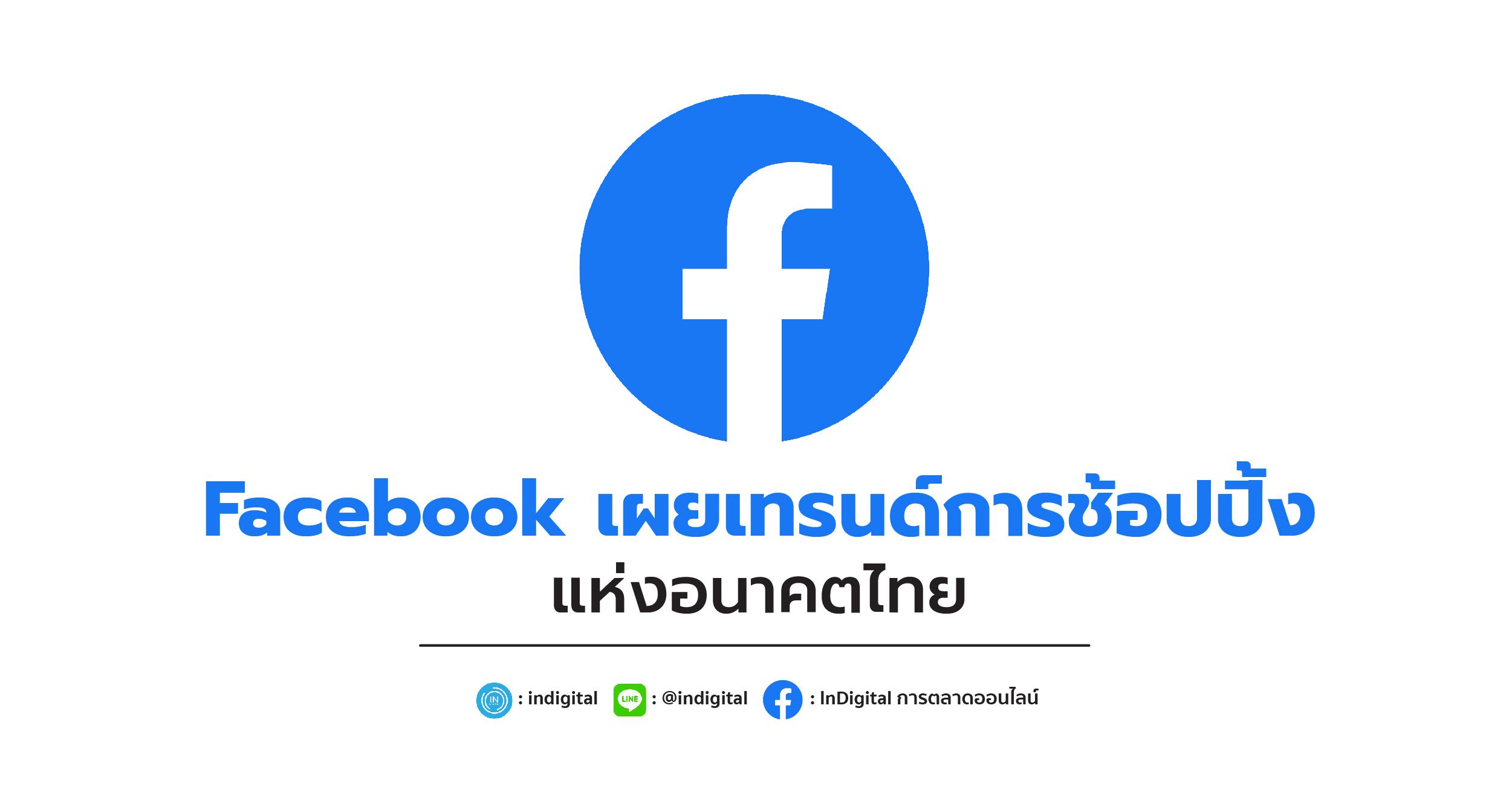 Facebook เผยเทรนด์การช้อปปิ้งแห่งอนาคตในไทย
