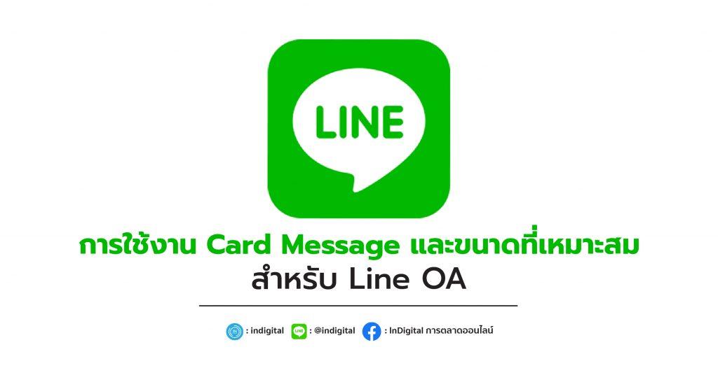 การใช้งาน Card Message และขนาดที่เหมาะสมสำหรับ Line OA