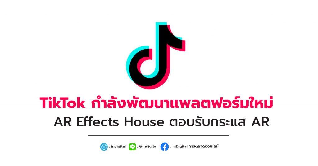 TikTok กำลังพัฒนาแพลตฟอร์มใหม่ AR Effects House ตอบรับกระแส AR