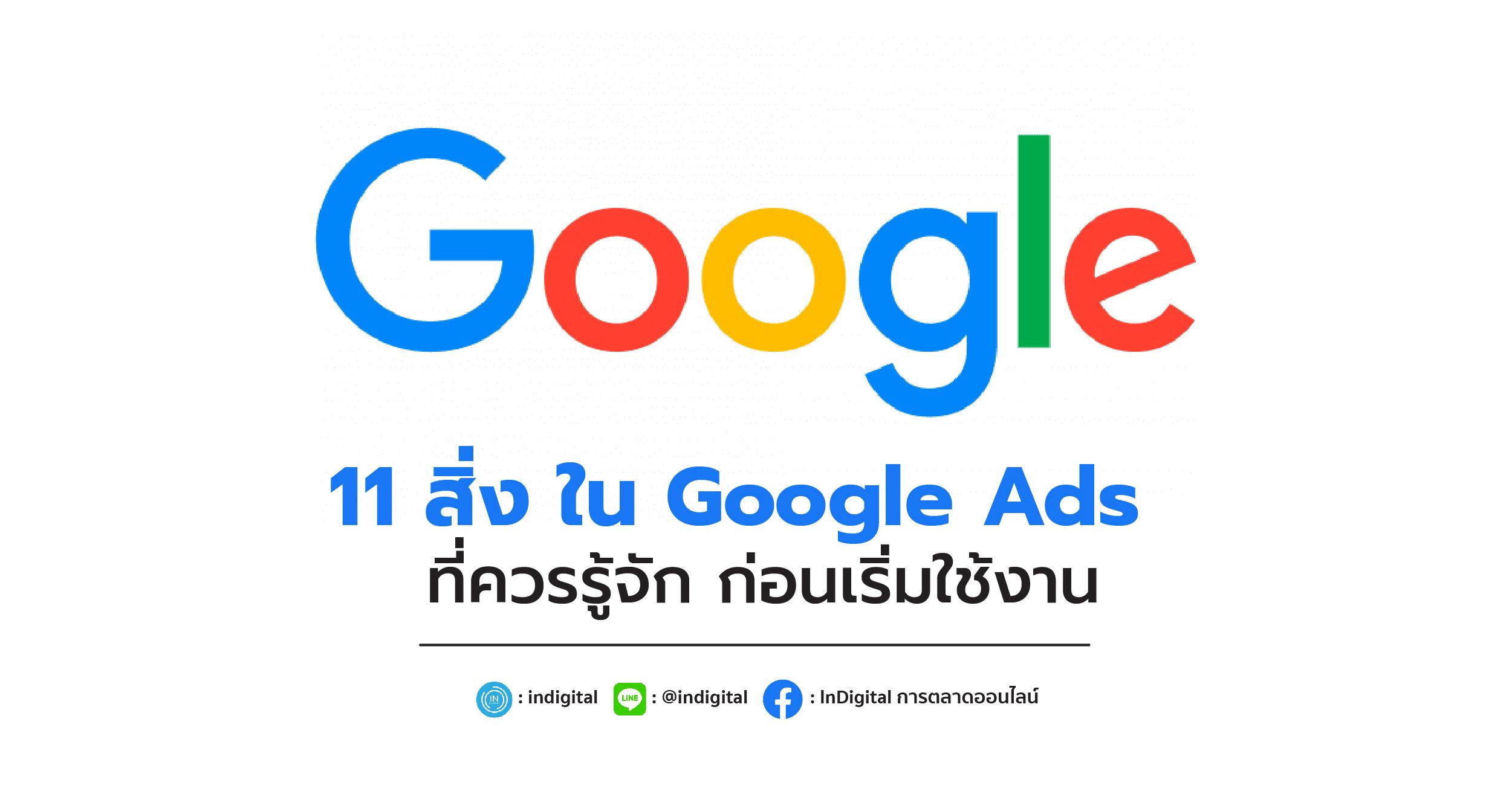 11 สิ่ง ใน Google Ads ควรรู้จัก ก่อนเริ่มใช้งาน