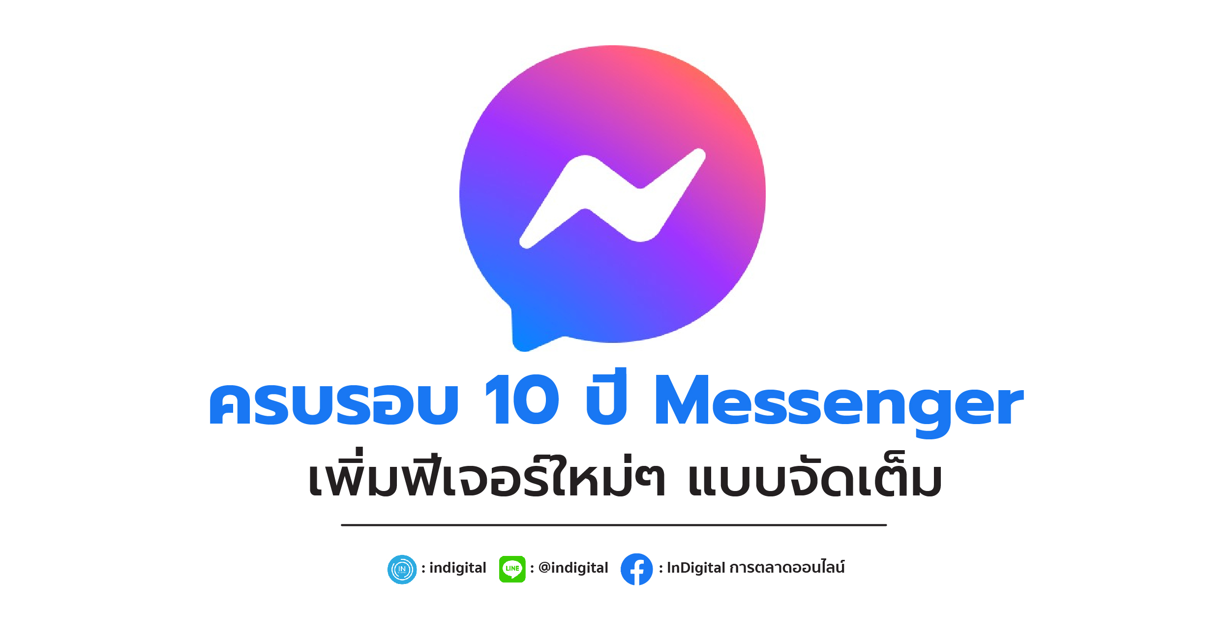 ครบรอบ 10 ปี Messenger เพิ่มฟีเจอร์ใหม่ๆ แบบจัดเต็ม