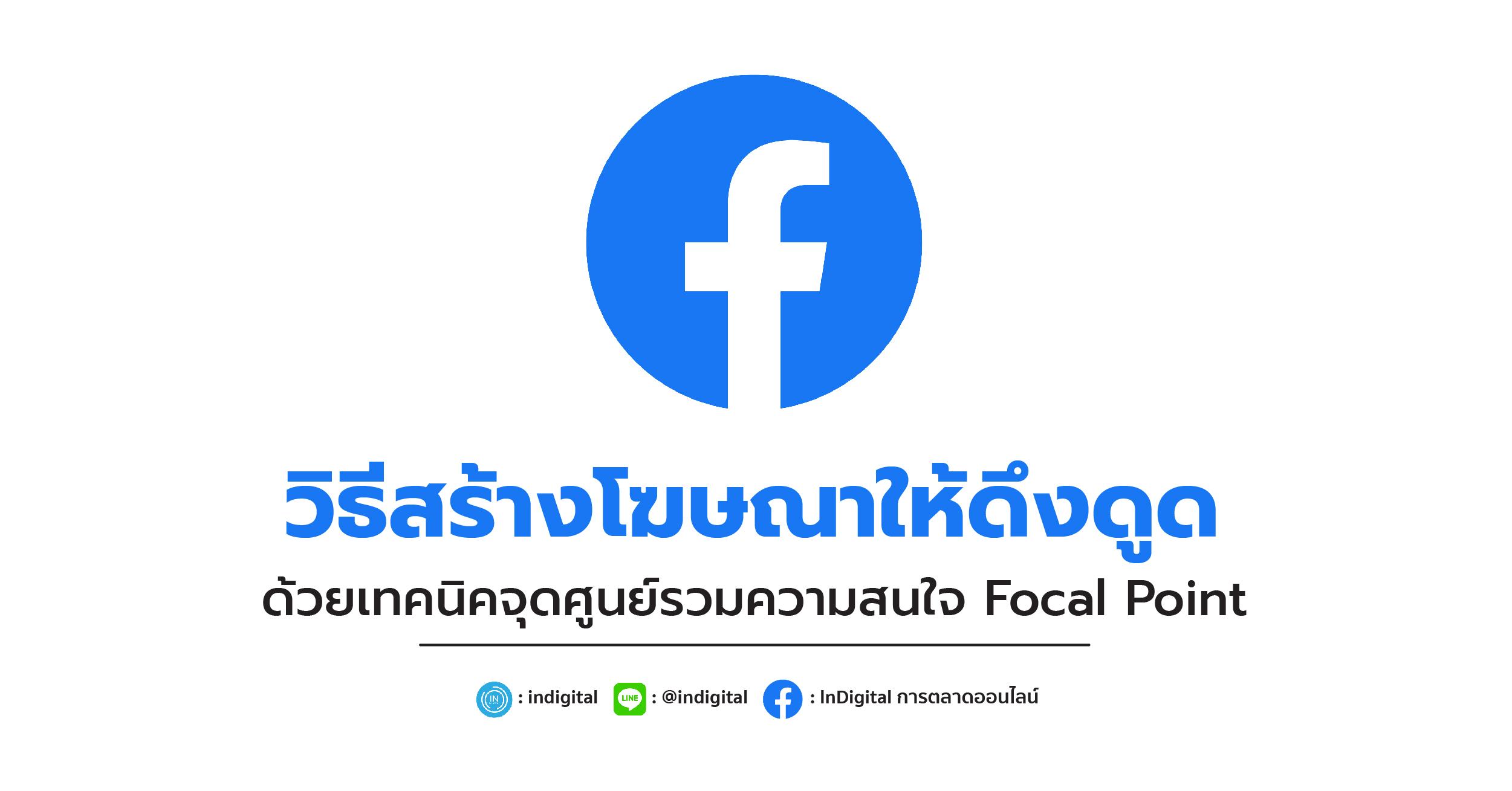 วิธีสร้างโฆษณาให้ดึงดูดด้วยเทคนิคจุดศูนย์รวมความสนใจ Focal Point