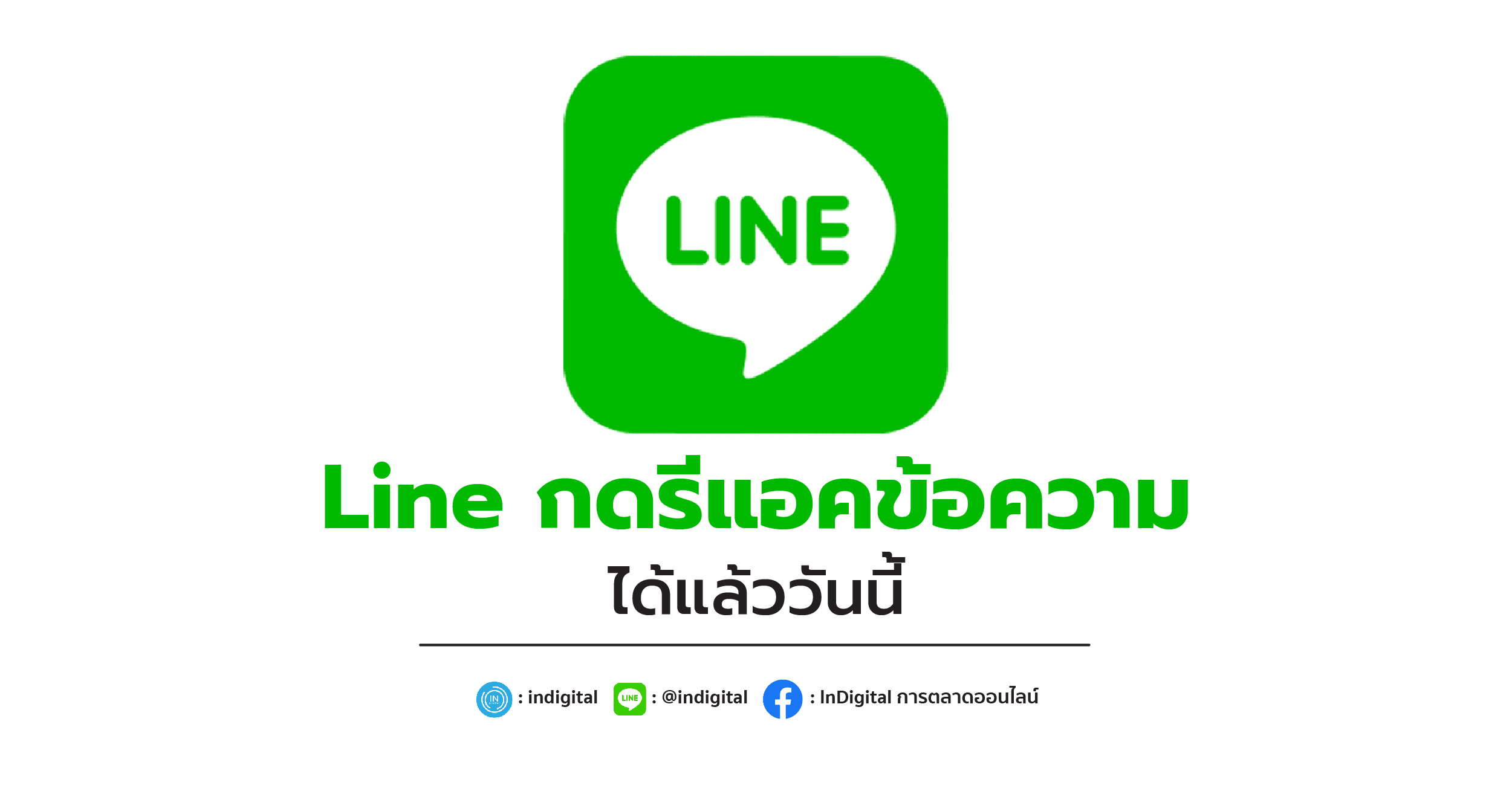 Line กดรีแอคข้อความได้แล้ววันนี้!