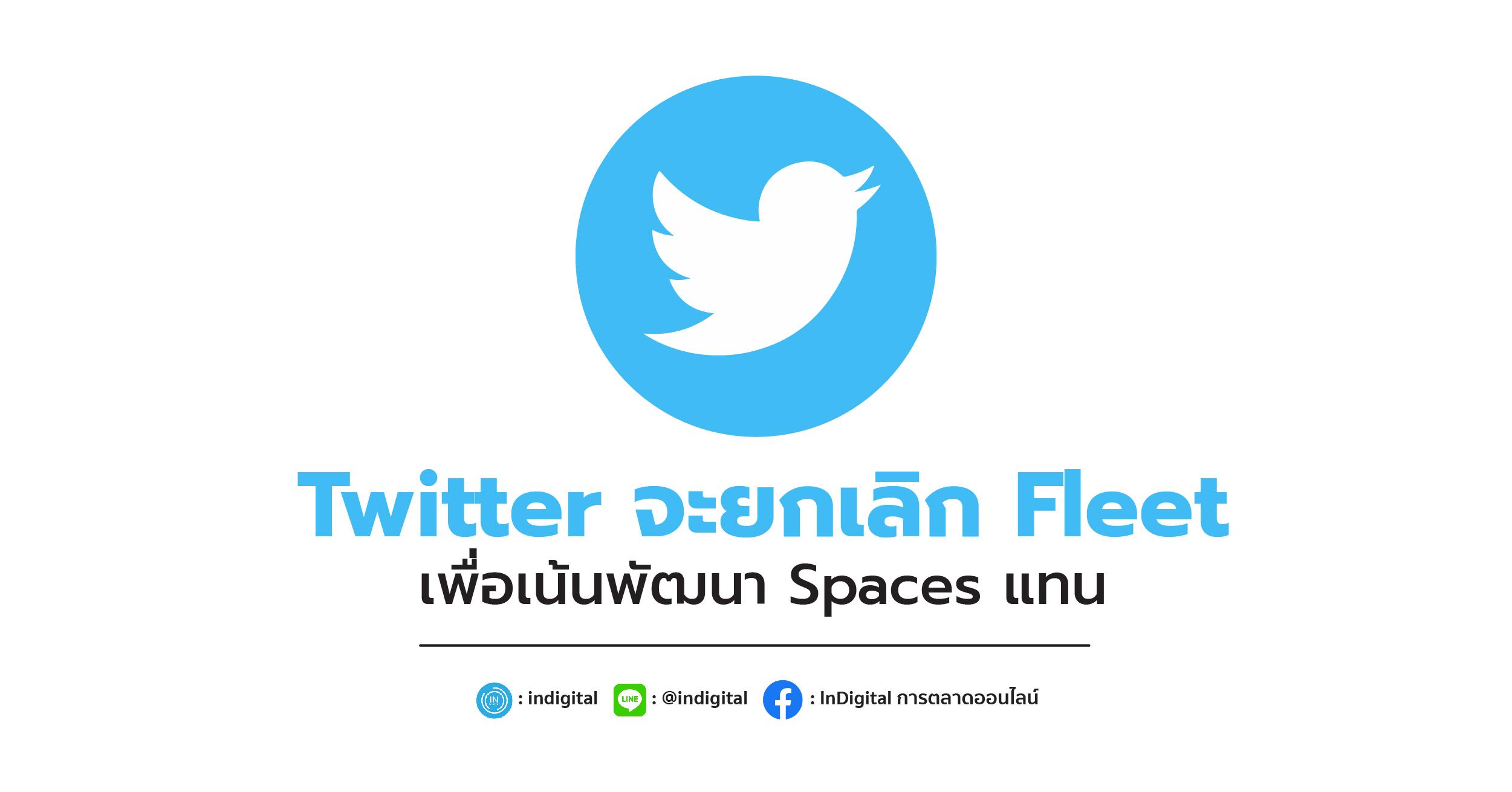 Twitter จะยกเลิก Fleet เพื่อเน้นพัฒนา Spaces แทน