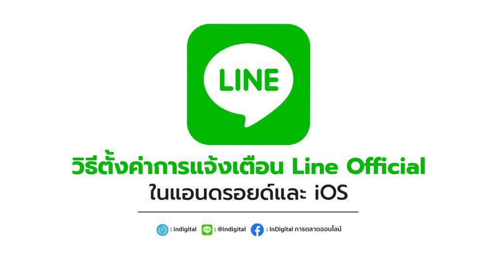 วิธีตั้งค่าการแจ้งเตือน Line Official ในแอนดรอยด์และ iOS