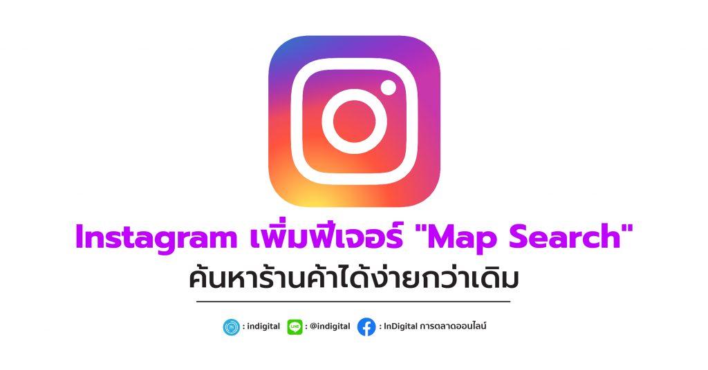 "Instagram เพิ่มฟีเจอร์ ""Map Search"" ค้นหาร้านค้าได้ง่ายกว่าเดิม"