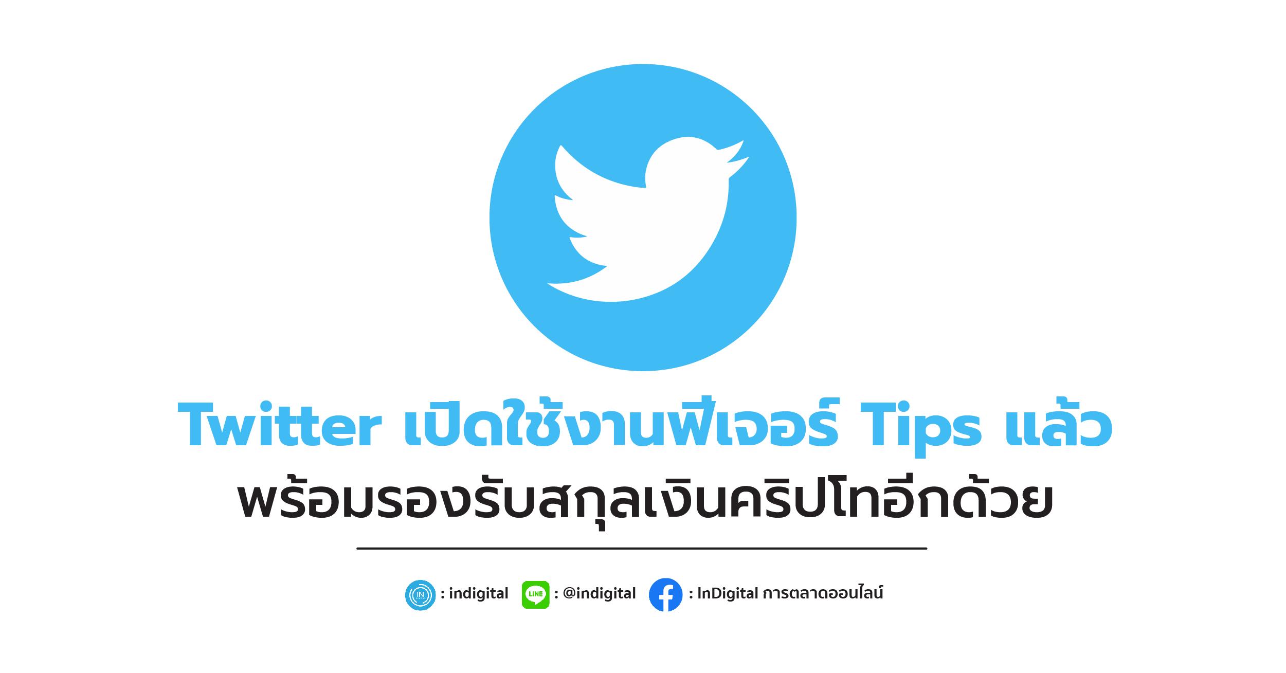 Twitter เปิดใช้งานฟีเจอร์ Tips แล้ว พร้อมรองรับสกุลเงินคริปโทอีกด้วย