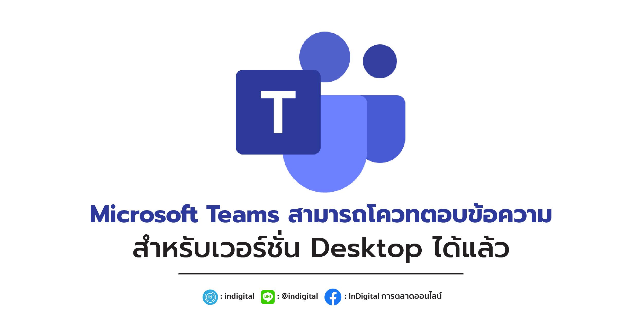 Microsoft Teams สามารถโควทตอบข้อความสำหรับเวอร์ชั่น Desktop