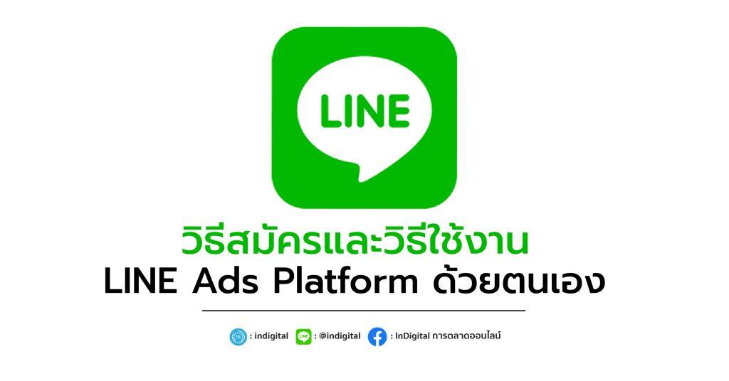 วิธีสมัครและวิธีใช้งาน LINE Ads Platform ด้วยตนเอง