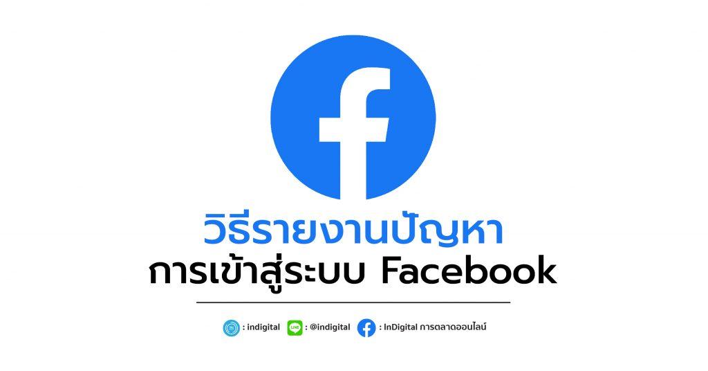 วิธีรายงานปัญหาการเข้าสู่ระบบ Facebook