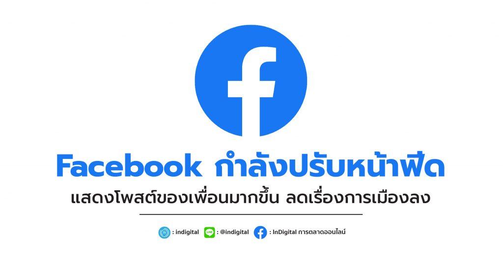 Facebook กำลังปรับหน้าฟีด แสดงโพสต์ของเพื่อนมากขึ้น ลดเรื่องการเมืองลง