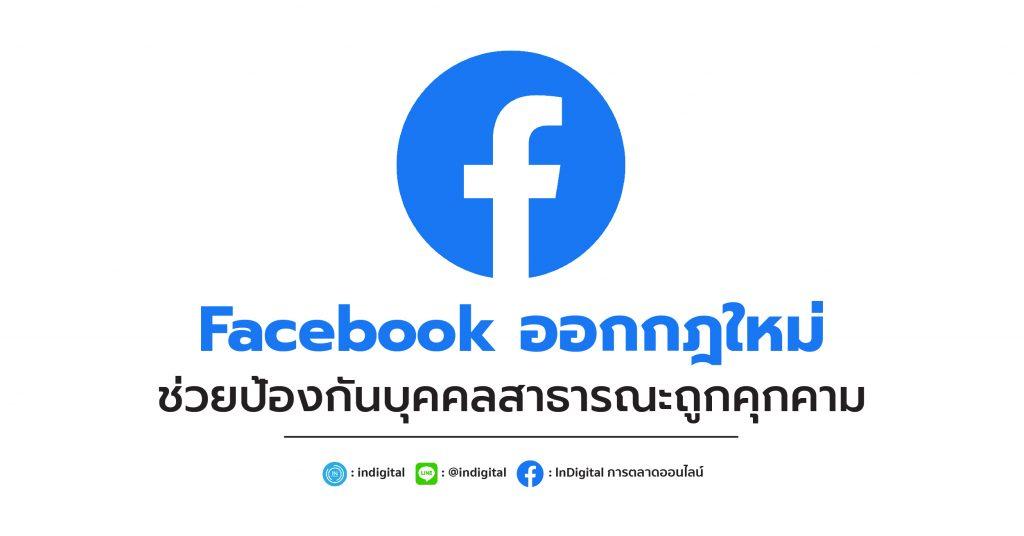 Facebook ออกกฎใหม่ ช่วยป้องกันบุคคลสาธารณะถูกคุกคาม