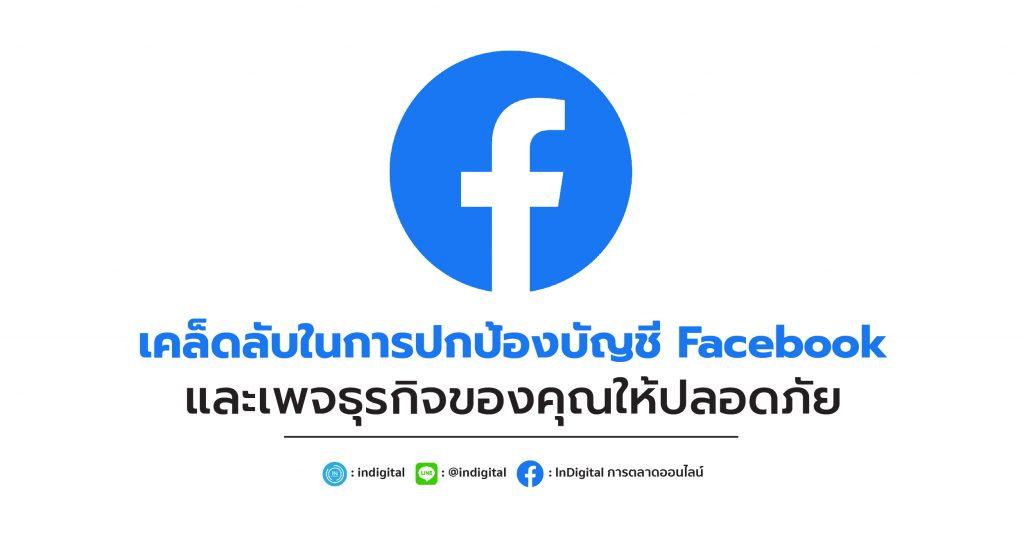 เคล็ดลับในการปกป้องบัญชี Facebook และเพจธุรกิจของคุณให้ปลอดภัย