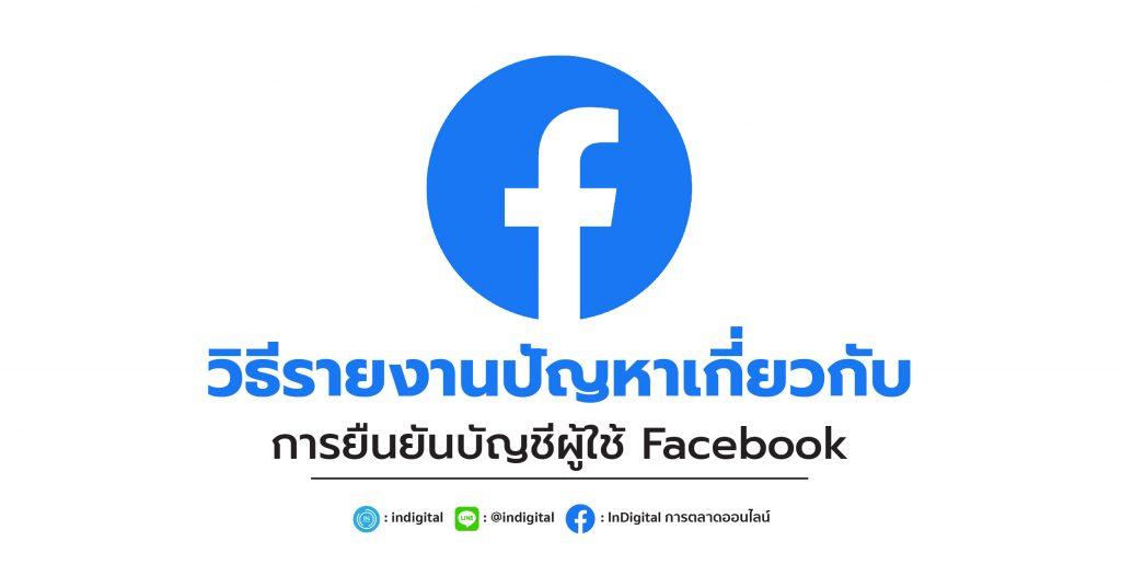 วิธีรายงานปัญหาเกี่ยวกับการยืนยันบัญชีผู้ใช้ Facebook
