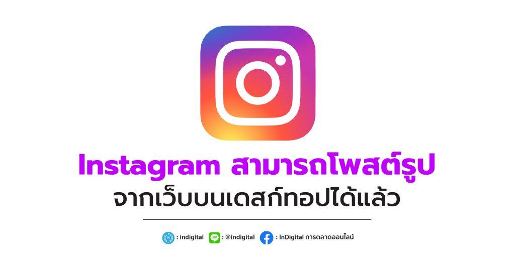 Instagram สามารถโพสต์รูป จากเว็บบนเดสก์ทอปได้แล้ว