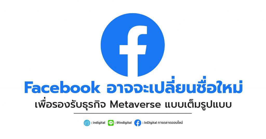 Facebook อาจจะเปลี่ยนชื่อใหม่ เพื่อรองรับธุรกิจ Metaverse แบบเต็มรูปแบบ